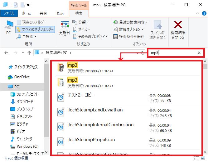 検索窓に「mp3」と入力すると下に検索結果が表示されていきます。