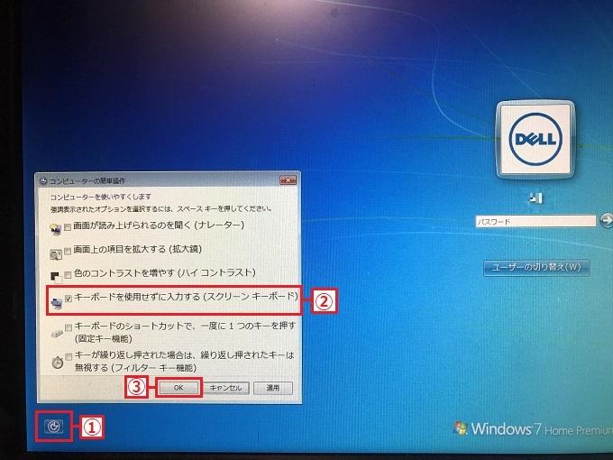 左下にある「①マーク」を左クリック→「②キーボードを使用せずに入力する(スクリーンキーボード)」に左クリックでチェックを入れる→「③OK」ボタンを左クリックします。
