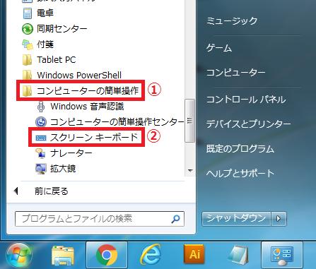 「①コンピューターの簡単操作」を左クリック→「②スクリーンキーボード」を左クリックします。