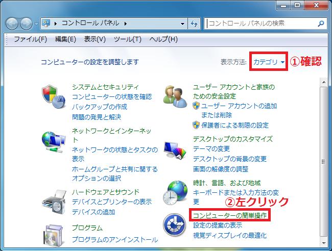 右上にある「表示方法」が「①カテゴリ」になっていることを確認→「②コンピューターの簡単操作」を左クリックします。