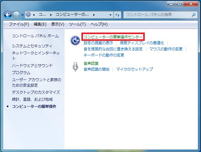 「コンピューターの簡単操作センター」を左クリックします。