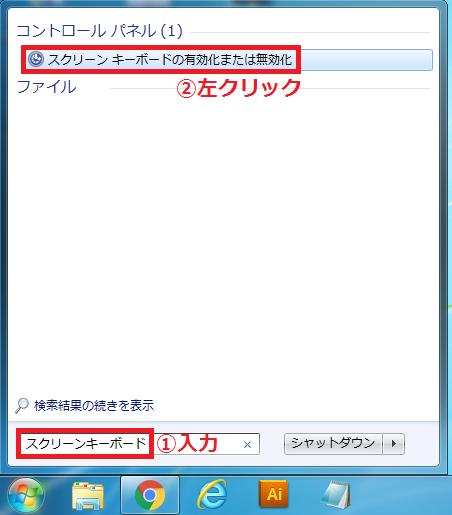検索ボックスに「①スクリーンキーボード」と入力→「②スクリーンキーボードの有効化または無効化」を左クリックします。