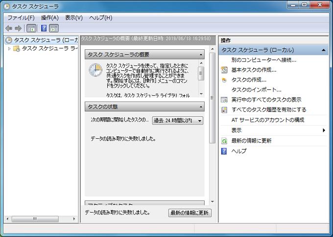 Windows7 タスクスケジューラの画面