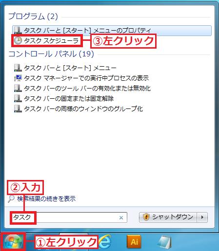 左下にある「①スタート」ボタンを左クリック→「②タスク」と入力→上に表示された「③タスクスケジューラ」を左クリックします。