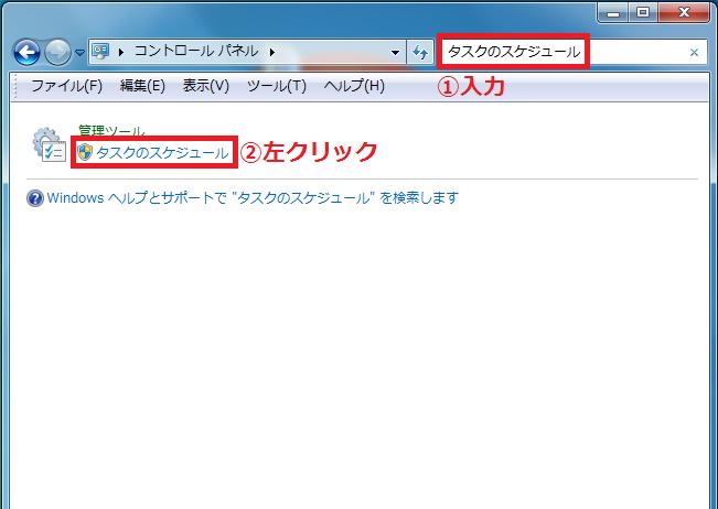 検索窓に「①タスクのスケジュール」と入力→下に表示された「②タスクのスケジュール」を左クリックします。