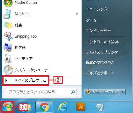左下にある「①スタート」ボタンを左クリック→「②すべてのプログラム」を左クリックします。