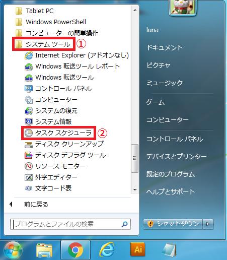 さらに「①システムツール」のフォルダがあるので左クリック→「②タスクスケジューラ」を左クリックします。