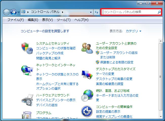 右上にある「コントロールパネルの検索」に文字を入力していきます。