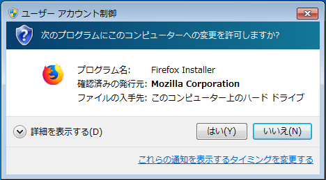 Windows7 ユーザーアカウント制御(UAC)