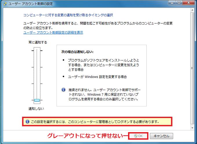Windows7 ユーザーアカウント制御の無効は、管理者でログインして行わないと、最後の設定を変更する「OK」ボタンが押せません。
