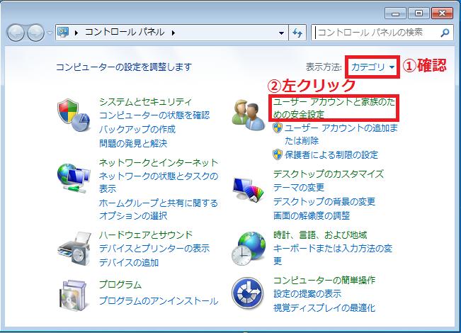 右上にある表示方法が「①カテゴリ」になっていることを確認→「②ユーザーアカウントと家族のための安全設定」を左クリックします。