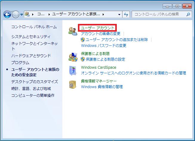「ユーザーアカウント」を左クリックします。