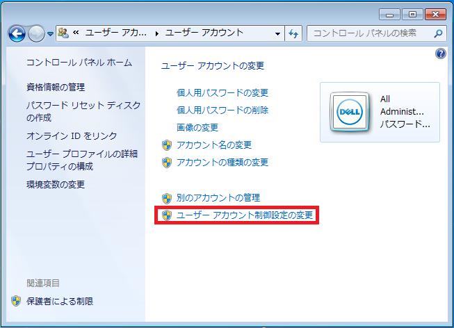 「ユーザアカウント制御設定の変更」を左クリックします。