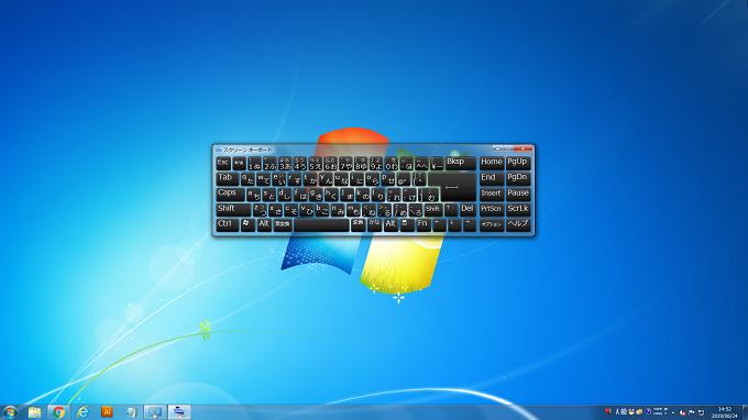 Windows7 スクリーンキーボードの画面