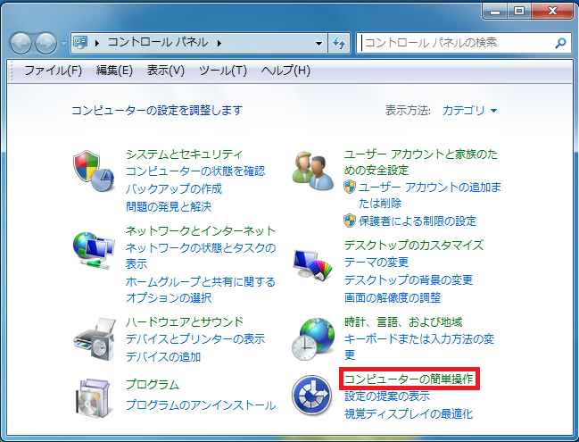 2.「コンピューターの簡単操作」を左クリックします。