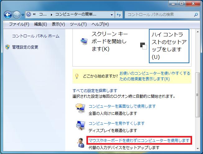 5.「マウスやキーボードを使わずにコンピューターを使用します」を左クリックします。