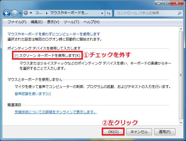 6.「①スクリーンキーボードを使用します」のチェックを左クリックで外す→最後に「②OK」ボタンを左クリックして完了です。