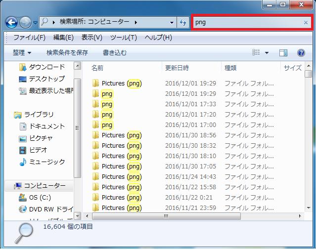 Windows7 エクスプローラーの検索機能