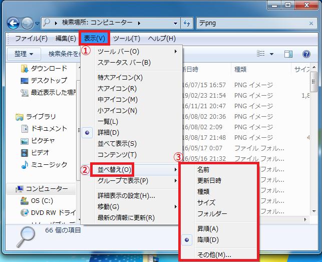 上のタブにある「①表示」を左クリック→「②並べ替え」にカーソルを持っていく→「③項目」が表示されるので選ぶ。