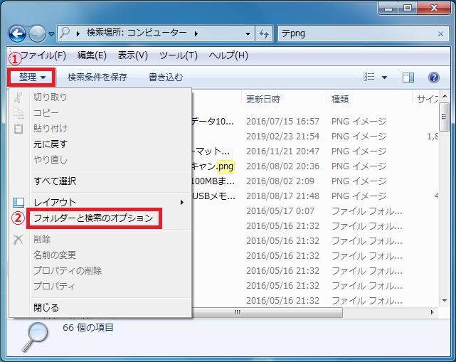 左上にある「①整理」を左クリック→「②フォルダーと検索のオプション」を左クリックします。