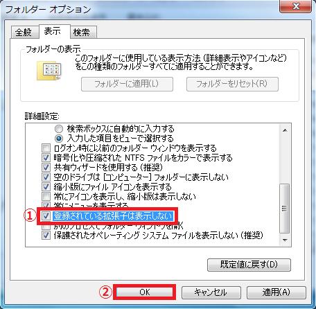 「①登録されている拡張子は表示しない」を左クリックでチェックを入れる→「②OK」ボタンを左クリックします。