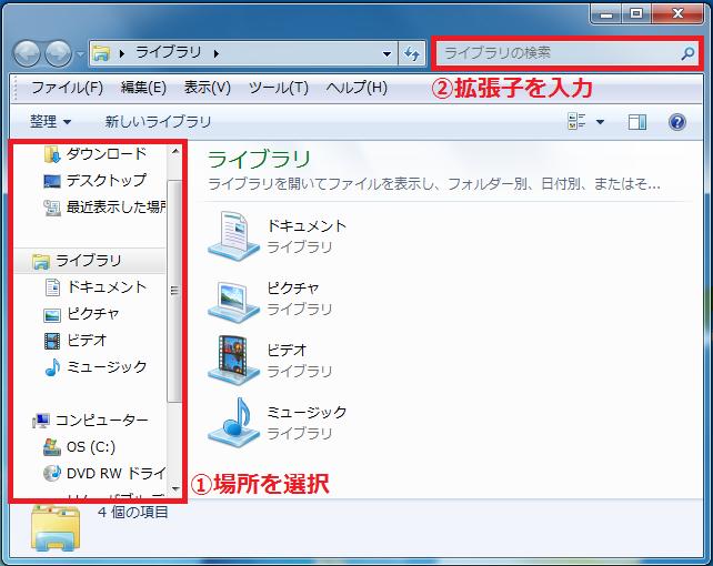 「①左の項目」から検索したい場所を選択して、拡張子を検索するには、右上にある「②検索ボックス」に拡張子を入力していきます。