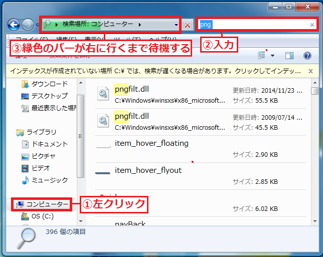 左の項目にある「①コンピュータ(PC)」を左クリック→「②検索ボックス」に拡張子を入力→「③緑色のバー」が右に目いっぱいなるまで待機します。