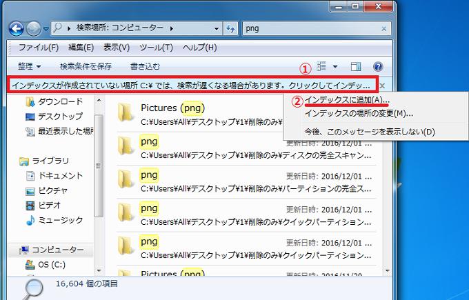 「①インデックスが作成されていない場所~」を左クリック→「②インデックスに追加」を左クリックします。