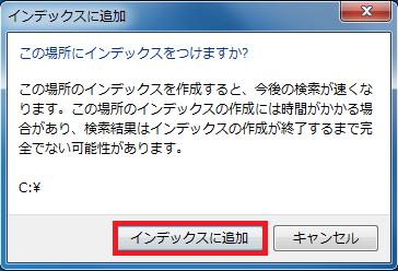 「この場所にインデックスをつけますか?」と表示されるので「インデックスに追加」を左クリックします。