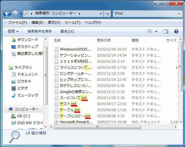 ファイル名拡張子とは、ファイル名の後に続くドットを含めた拡張子のことです。