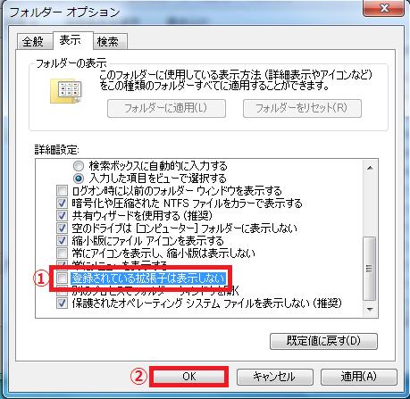「①登録されている拡張子は表示しない」を左クリックでチェックを外す→「②OK」ボタンを左クリックします。