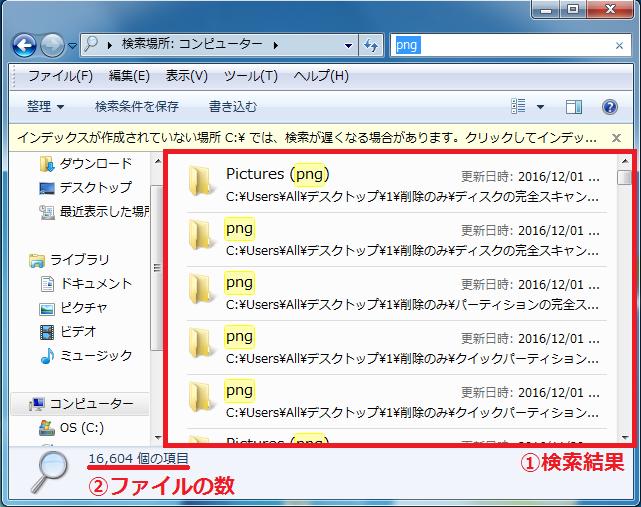下に「①検索結果」が表示される→左下に「②ファイルの数」が表示されます。