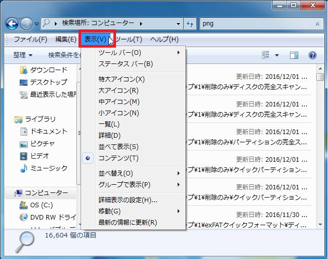 上のタブにある「表示」を左クリックすると表示方法のいくつかの項目があるので、この中から選択していきます。