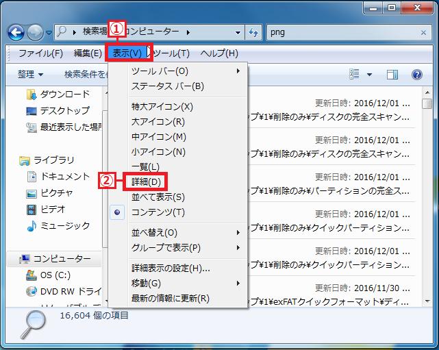 「①表示」を左クリック→「②詳細」を左クリックします。