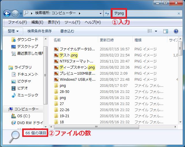 「①テpng」と入力→「②pngのファイルの数」が「テ」を付け加えただけで、16604個あったファイルが66個に絞ることができました。