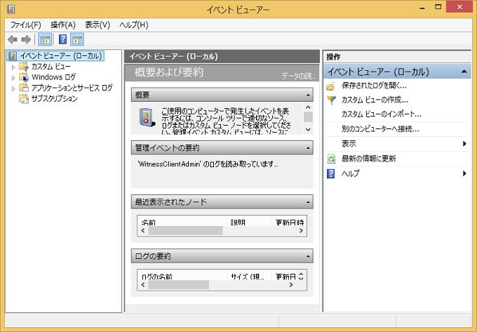 Windows8/8.1 イベントビューアーの画面