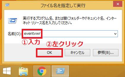 ボックスの中に「①eventvwr」と入力→「②OK」ボタンを左クリックします。