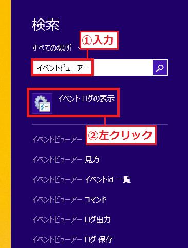 検索ボックスに「①イベントビューアー」と入力→「②イベントログの表示」を左クリックします。