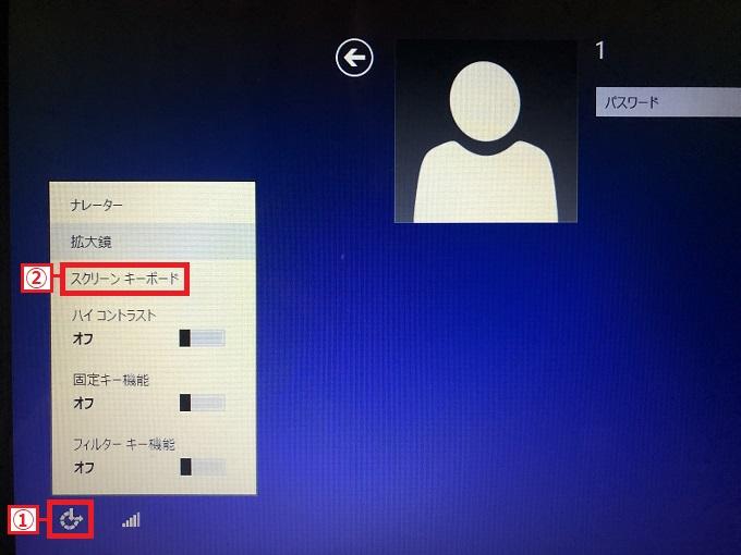1.ログイン画面の左下にある「①マーク」を左クリック→「②スクリーンキーボード」を左クリックします。
