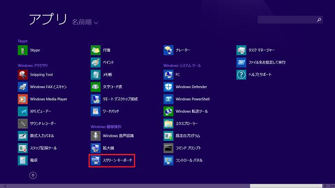 3.右にスクロールしていき「スクリーンキーボード」を左クリックします。