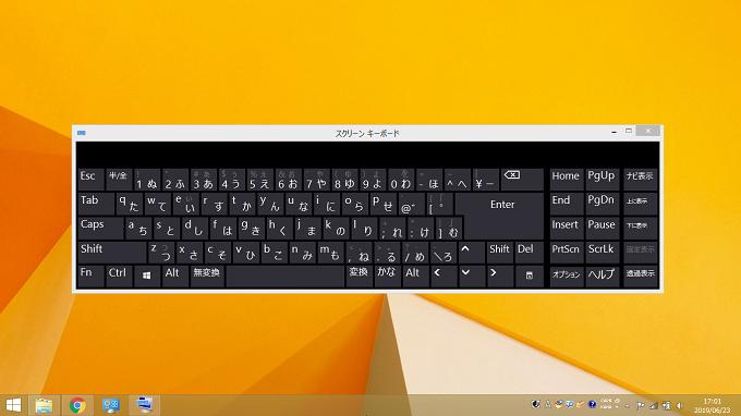 4.スクリーンキーボードをアプリの一覧から起動することができました。