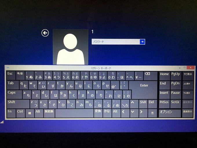 2.スクリーンキーボードを起動することができました。