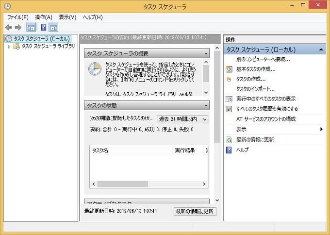 Windows8/8.1 タスクスケジューラの画面