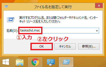「①taskschd.msc」と入力→「②OK」ボタンを左クリックします。