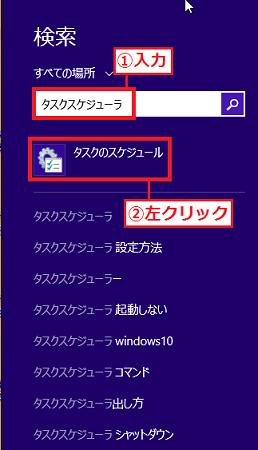 検索ボックスの中に「①タスクスケジューラ」と入力→「②タスクのスケジューラ」を左クリックします。