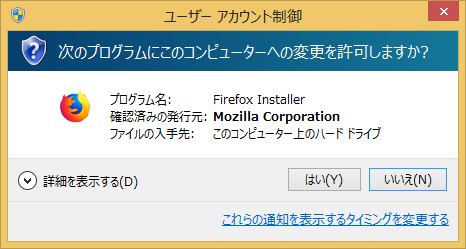 Windows8/8.1 ユーザーアカウント制御(UAC)