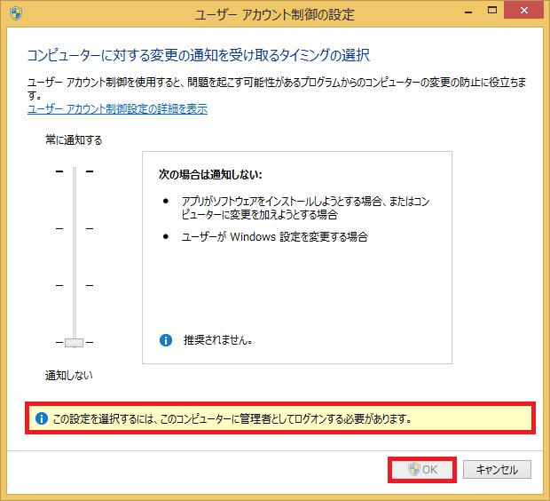 Windows8/8.1 ユーザーアカウント制御の無効は、管理者でログインして行わないと、最後の設定を変更する「OK」ボタンが押せません。