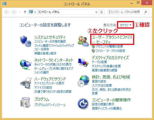 右上にある「表示方法」が「①カテゴリ」になっていることを確認→「②ユーザーアカウントとファミリーセーフティー」を左クリックします。