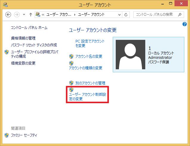 「ユーザーアカウント制御設定の変更」を左クリックします。