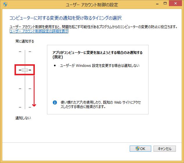 ユーザーアカウント制御を無効にするには、「スライダー」を左クリック長押しで掴み1番下に降ろしたところで、マウスから手を離します。